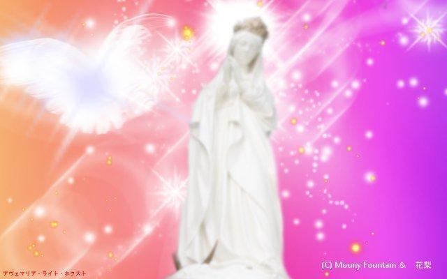 アヴェ・マリア・ライト・ネクスト・アチューンメント画像-24100.jpg